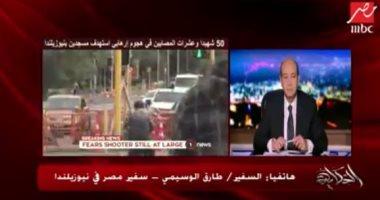فيديو.. سفير مصر بنيوزيلندا لـ عمرو أديب: 5 مصريين مفقودون فى الحادث الإرهابى