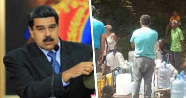 """تفاقم أزمة مياه فنزويلا تتحول لكارثة.. الأزمة تهدد حياة ملايين الفنزويليين لعدم وجود مياه صالحة للشرب.. مادورو يكشف """"الخزان الأزرق"""" لمواجهة مشكلة المياه.. الأطباء يحذرون من تلوث المياه وخطر الإصابة بالكولويرا"""