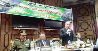 فيديو وصور.. فوز 785 شخصا بقرعة الحج بكفر الشيخ والمحافظ يناشدهم الدعاء لمصر
