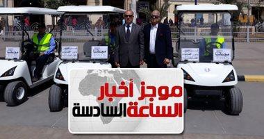 موجز 6 مساء.. السكة الحديد تنقل كبار السن فى محطة مصر مجانا بسيارات جولف