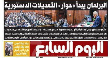 """غدا على صفحات اليوم السابع..""""البرلمان يبدأ حوار التعديلات الدستورية"""""""