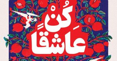 """""""كن عاشقا"""" كتاب جديد فى فلسفة الحب لـ أحمد الشهاوى عن """"المصرية اللبنانية"""""""