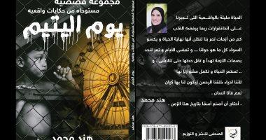 """دار الصحفى تصدر """"يوم اليتيم"""".. مستوحاة من حكايات واقعية"""" لـ هند محمد"""