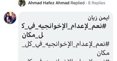 """هاشتاج """"نعم لإعدام الاخوانجية فى كل مكان"""" رداً على دعم قناةBBC للجماعة"""
