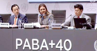 وزيرة الاستثمار: مصر تدعو لتعزيز التعاون بين دول الجنوب ووضع حلول مبتكرة للتحديات style=