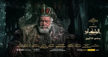 """الجمعة.. أول عروض مسرحية """"الملك لير"""" فى ليالى رمضان"""