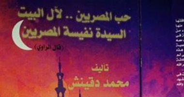 كتاب عن السيدة نفيسة وكراماتها لـ محمد دقينش