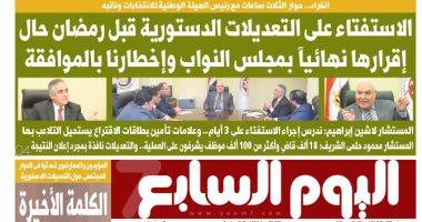 رئيس الهيئة الوطنية للانتخابات لليوم السابع: الاستفتاء على تعديل الدستور قبل رمضان