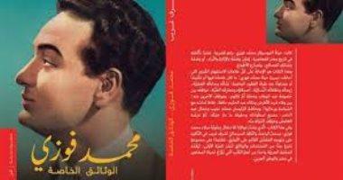 مؤلف كتاب محمد فوزى: لم يحذف شىء مما كتبته