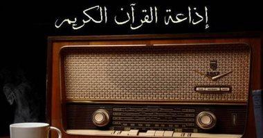 يوم في إذاعة القرآن الكريم