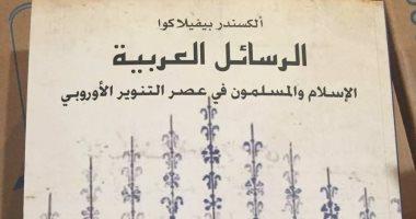 قرأت لك.. الرسائل العربية.. كتاب لـ ألكسندر بيفيلاكوا عن الإسلام فى أوروربا