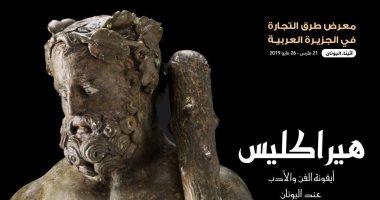 السعودية تزيل الستار عن تمثالى هيراكليس وهربوقراط فى اليونان
