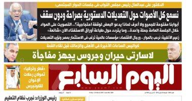 """كواليس جلسات الحوار المجتمعى حول التعديلات الدستورية على صفحات """"اليوم السابع"""""""