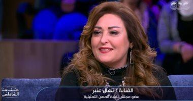"""نهال عنبر: """"أترأس اللجنة الصحية بنقابة التمثيل وجاتلى كل الأمراض"""".. فيديو"""