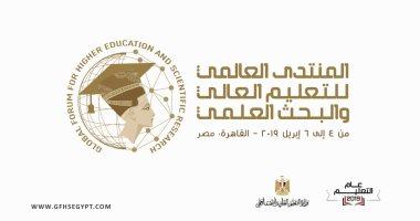 تحت رعاية الرئيس السيسى انطلاق المنتدى العالمى للتعليم العالى