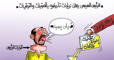 الزيادات التاريخية فى المرتبات والمعاشات تربك الإخوان.. كاريكاتير