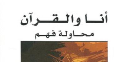 قرأت لك.. أنا والقرآن.. ما الذى تقوله سورة آل عمران؟