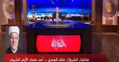 خالد الجندى: بكل فخر واعتزاز أنا شيخ السلطان.. سلطانى القانون.. ورئيسى السيسى