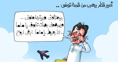 تميم يهرب من القمة العربية بتونس فى كاريكاتير اليوم السابع