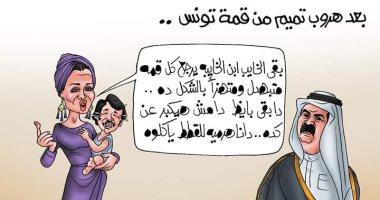بيرجع من كل قمة متبهدل ومتهزأ.. هروب تميم من القمة بكاريكاتير اليوم السابع