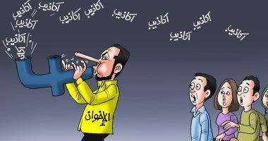 """""""أكاذيب.. أكاذيب"""".. كاريكاتير اليوم السابع يرصد شائعات الإخوان"""