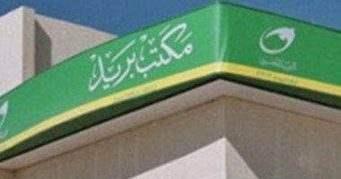 هيئة البريد تقرر إعفاء أصحاب المعاشات من مصاريف فتح الحساب اعتباراً من اليوم