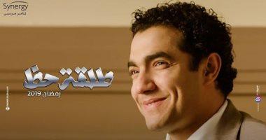 """بعد """"أبو العروسة"""".. ميدو عادل وكيل نيابة فى """"طلقة حظ"""" مع مصطفى خاطر"""