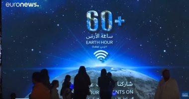 """10 معلومات عن """"ساعة الأرض"""" أكبر حدث عالمى لمواجهة التغيرات المناخية"""