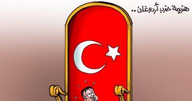 هزيمة حزب أردوغان بالانتخابات المحلية فى كاريكاتير ساخر