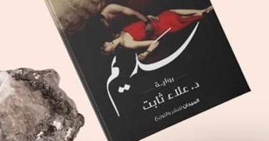 """رواية """"سديم"""" لـ علاء ثابت تروى أحداث حرب العراق"""