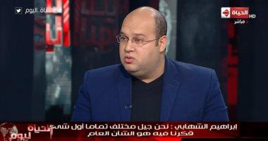 إبراهيم الشهابى: جيل الشباب مر بمراحل صعبة شكلت فكره القائم على تحدى الصعاب