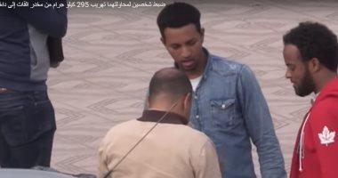 فيديو.. لحظة ضبط عصابة حاولت تهريب شحنة من مخدر القات للبلاد