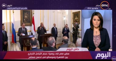 سفير مصر لدى روسيا: تربطنا بموسكو شراكة استراتيجية قائمة على المصالح المشتركة
