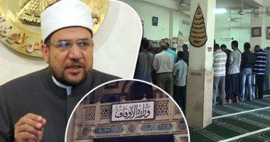 وزير الأوقاف يكشف موعد إعادة فتح المساجد أمام المصلين.. فيديو