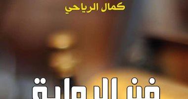 فن الرواية .. كتاب جديد لـ كمال الرياحى يقدم مراجعات نقدية