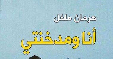 """عمرها أكثر من 160 سنة.. ترجمة رواية """"أنا ومدخنتى"""" لـ هرمان ملفل للعربية"""
