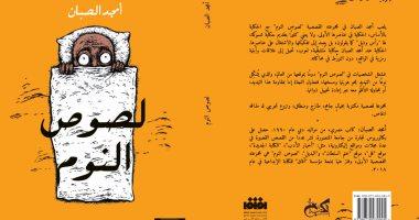 """دار الكتب خان تصدر المجموعة القصصية """"لصوص النوم"""" لـ أمجد الصبان"""