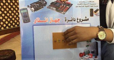 """صور.. ابتكارات التعليم الفنى بسوهاج ..""""أحمد"""" يخترع جهاز إنذار بـ30 جنيهًا"""