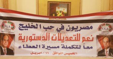 صور.. احتفالية كبرى لمصريين بالسعودية استعدادا للاستفتاء على التعديلات الدستورية