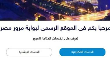 8 خدمات تقدمها بوابة مرور مصر الإلكترونية للمواطنين.. تعرف عليها