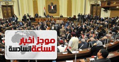 موجز 6.. البرلمان يوافق على تعديل المادة 140 بزيادة مدة الرئاسة لـ6 سنوات