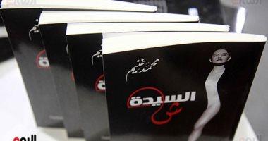 """سحر عبد المجيد تكتب: قراءة فى """"السيدة ش"""".. المرأة بين الإخلاص والقمع"""