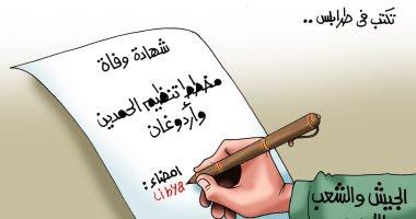 الجيش الليبى يكتب شهادة وفاة تنظيم الحمدين وأردوغان بكاريكاتير اليوم السابع