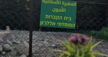 """تعرف على  قرية """"اللجون"""" فى فلسطين بعد نبش مقابرها الإسلامية"""