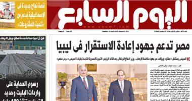 اليوم السابع: مصر تدعم جهود إعادة الاستقرار فى ليبيا