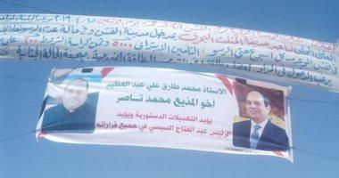 شقيق الإخوانى محمد ناصر يعلق لافتة تأييد للتعديلات الدستورية ببنى سويف