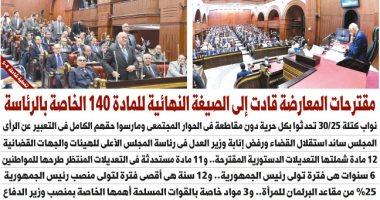 اليوم السابع: مقترحات المعارضة قادت للصيغة النهائية للمادة 140 الخاصة بالرئاسة