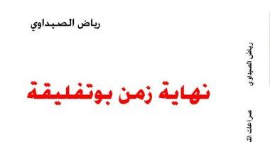 نهاية زمن بوتفليقة.. كتاب جديد لـ رياض الصيداوى.. ما الذى حدث فى الجزائر؟