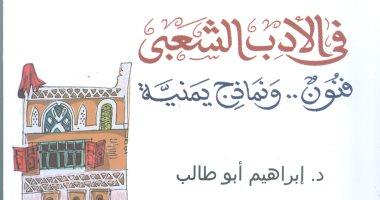 """هيئة الكتاب تصدر """"فى الأدب الشعبى فنون ونماذج يمنية"""" لـ إبراهيم أبو طالب"""