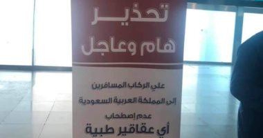 سلطات مطار القاهرة تحذر المسافرين إلى السعودية من اصطحاب أية عقاقير طبية